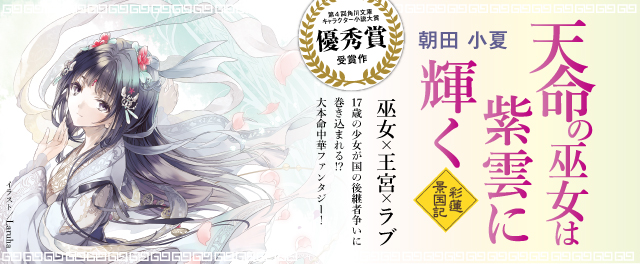 第4回角川文庫キャラクター小説大賞〈優秀賞〉『天命の巫女は紫雲に輝く』試し読み!