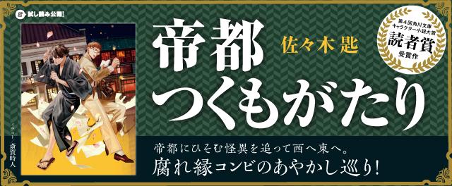 第4回角川文庫キャラクター小説大賞〈読者賞〉『帝都つくもがたり』試し読み!