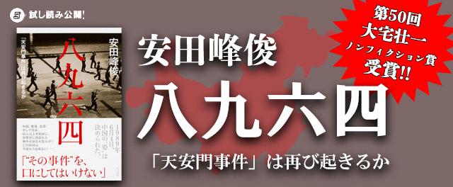 第50回大宅壮一ノンフィクション賞受賞! 安田峰俊『八九六四』試し読み