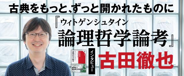 古典をもっと、ずっと開かれたものに【古田徹也『論理哲学論考』インタビュー】