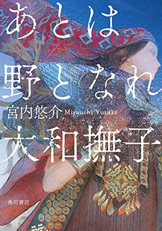 (『あとは野となれ大和撫子』)