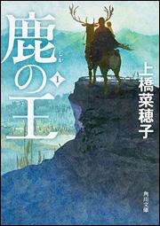 (『鹿の王 1』)