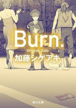 長編小説第3弾、待望の文庫化! 加藤シゲアキ『Burn.-バーン-』インタビュー