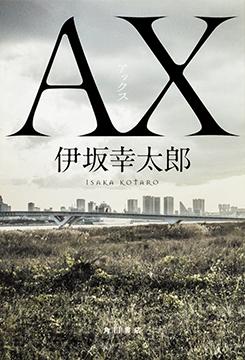 『AX アックス』大ヒット記念!「伊坂幸太郎への一問一答」前編