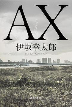 『AX アックス』大ヒット記念!「伊坂幸太郎への一問一答」後編