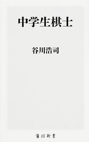(『中学生棋士』)