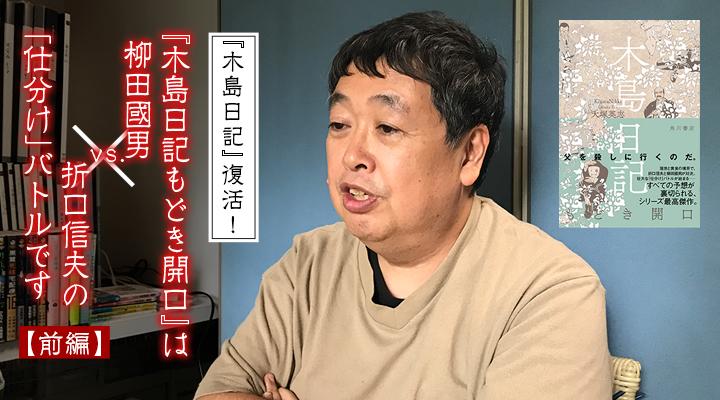 木島日記』大塚英志氏インタビュ...