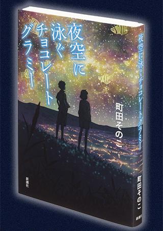 (『夜空に泳ぐチョコレートグラミー』(新潮社))
