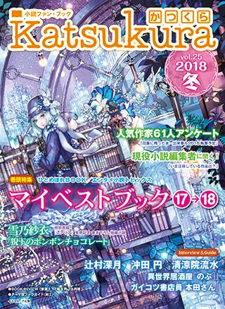 (「かつくら vol.25 2018冬」(桜雲社))