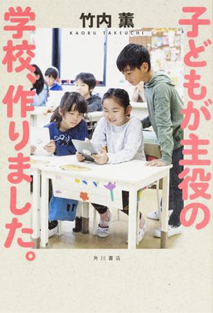 (『子どもが主役の学校、作りました。』)