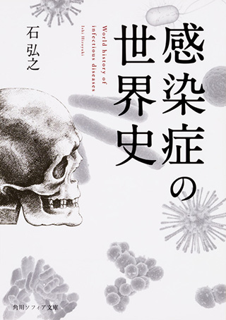 (『感染症の世界史』)