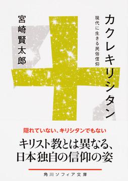 隠れていない、キリシタンでもない――今も長崎に暮らす「カクレキリシタン」とは?
