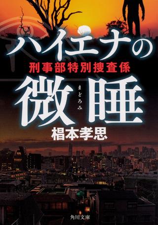 (『ハイエナの微睡 刑事部特別捜査係』)