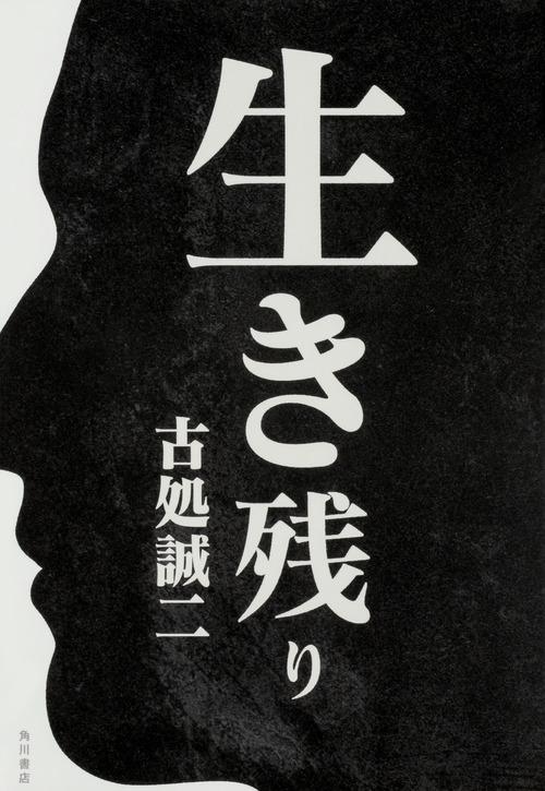 (『生き残り』)