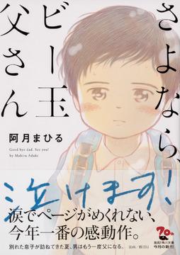 第1回角川キャラクター小説大賞〈隠し玉〉の才能が描く、涙なくして読めない親子の物語。
