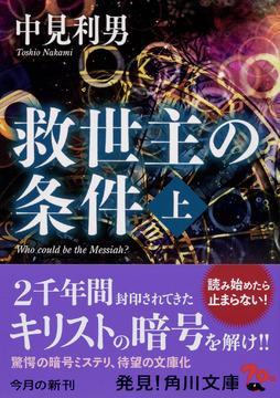 「黙示録」二千年の謎に挑む! 暗号小説の名手、中見利男が語る『救世主の条件』創作秘話