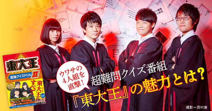 左から、鈴木光、水上颯、伊沢拓司、鶴崎修功