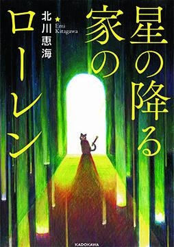 『ちょっと今から仕事やめてくる』の北川恵海、新境地「ライトノベルと一般文芸の間を埋めていけたら――」