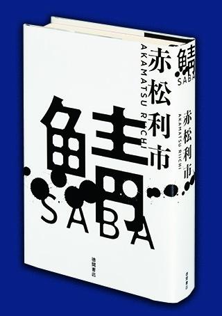 (『鯖』(徳間書店))