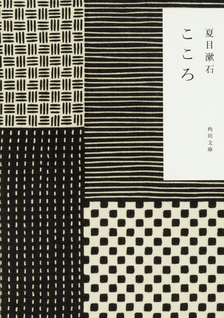 (『こゝろ』)
