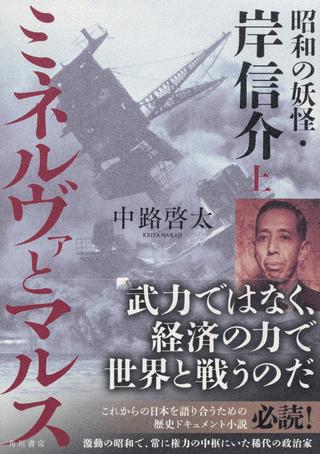 (『ミネルヴァとマルス 上 昭和の妖怪・岸信介』)