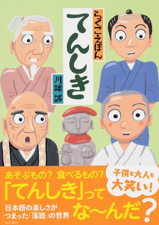 (『らくごえほん てんしき』)