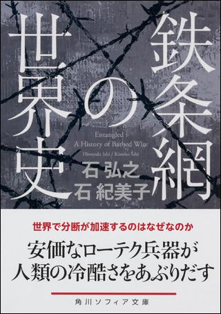 (『鉄条網の世界史』)