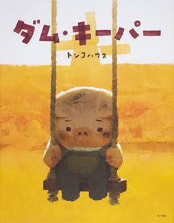 『ダム・キーパー』アカデミー賞ノミネートの名作が美しい絵本に! トンコハウス・堤大介さんインタビュー