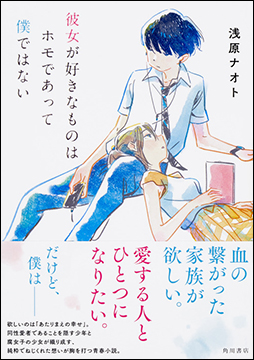 テレビドラマ「腐女子、うっかりゲイに告る。」放送記念インタビュー、第2弾! 浅原ナオト(原作者)