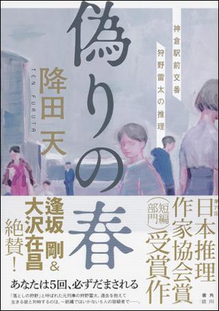 (『偽りの春 神倉駅前交番 狩野雷太の推理』)