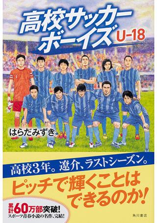 (『高校サッカーボーイズ U-18』)