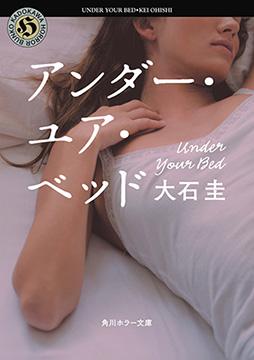 高良健吾主演・映画「アンダー・ユア・ベッド」7/19公開! 原作者・大石圭インタビュー