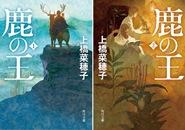 本屋大賞&日本医療小説大賞W受賞、上橋菜穂子著『鹿の王』待望の文庫化!!