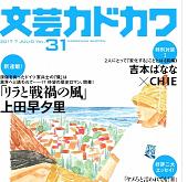 『文芸カドカワ』7月号、6月10日(土)より配信!