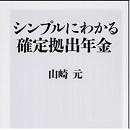 山崎元『シンプルにわかる確定拠出年金』(角川新書)メディア掲載