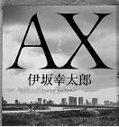 伊坂幸太郎「殺し屋」シリーズ最新作、『AX』のカバーデザインが決定!