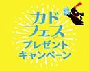 角川文庫の夏の文庫フェア「カドフェス2017」で豪華賞品が当たるTwitterキャンペーン実施!