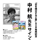 【7/29開催】中村 航先生サイン会のお知らせ