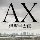 殺し屋なのに恐妻家!? 伊坂幸太郎の最新小説『AX アックス』、遂に発売!