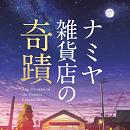 『ナミヤ雑貨店の奇蹟』KADOKAWA連合試写会のお知らせ