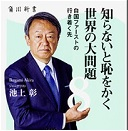 池上彰さん、今晩7/28(金)深夜 MBS「生!池上彰×山里亮太」に出演。