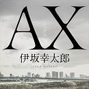 伊坂幸太郎7年ぶりの<殺し屋シリーズ>『AX』を7人のカドブンレビュアーが7日連続レビュー!