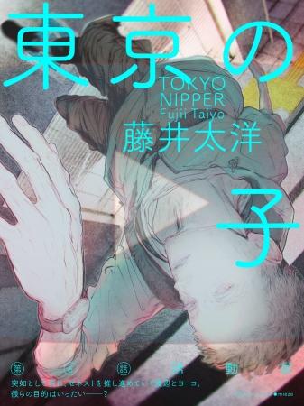 「東京の子」連載表紙