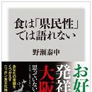 角川新書 8月の新刊 計6作品を発売!