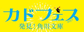 「カドフェス2017」アンケート実施中!