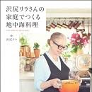 女優・沢尻エリカの母、リラさんが大切に作り続けてきた料理を初公開するレシピブックが発売!