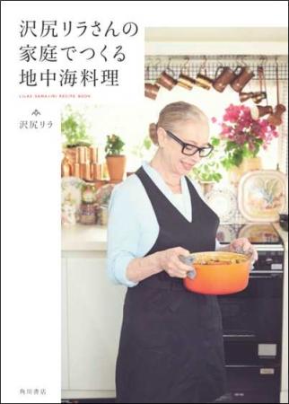 「沢尻リラさんの家庭で作る地中海料理」(KADOKAWA刊)