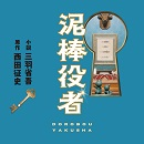 関ジャニ∞・丸山隆平の主演映画「泥棒役者」の小説版が、角川文庫から刊行決定!