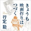 『きょうも映画作りはつづく』発売記念 行定勲監督トーク&サイン会 熊本と東京の2か所にて開催。