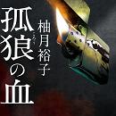 日本推理作家協会賞受賞作『孤狼の血』!